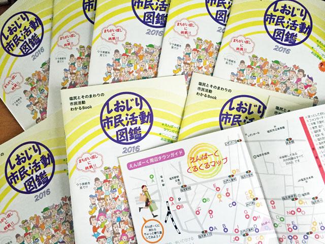 しおじり市民活動図鑑